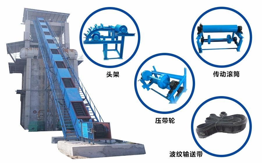 爬坡皮带输送机在工矿行业被称为大倾角皮带输送机,是替代斗式提升机的更新换代输送设备,输送角度根据物料的颗粒度来选择,如果想要达到90°的话,只能输送粉状物料。