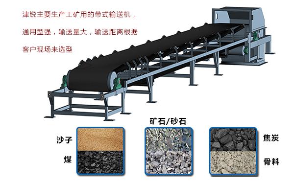 津锐目前生产的带式输送机输送的物料有:砂石、骨料、矿石、沙子、焦炭、化工原料等