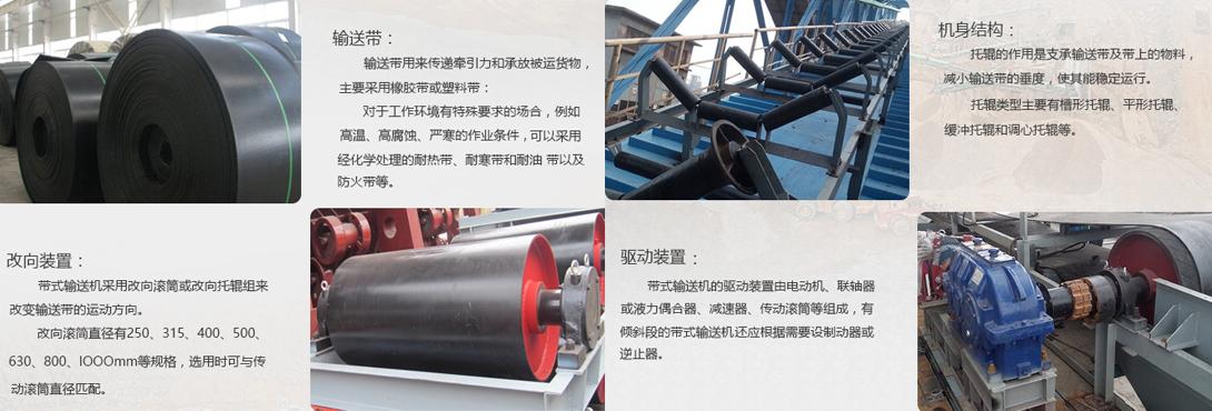 带式输送机采用改向滚筒或改向托辊组来改变输送带的运到方向;改向滚筒直径有250、315、400、500、630、800、1000mm等规格,选用时可与传动滚筒直径匹配