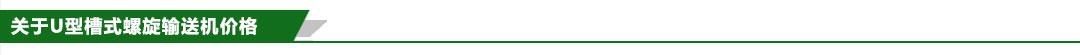 关于U型槽式螺旋输送机价格