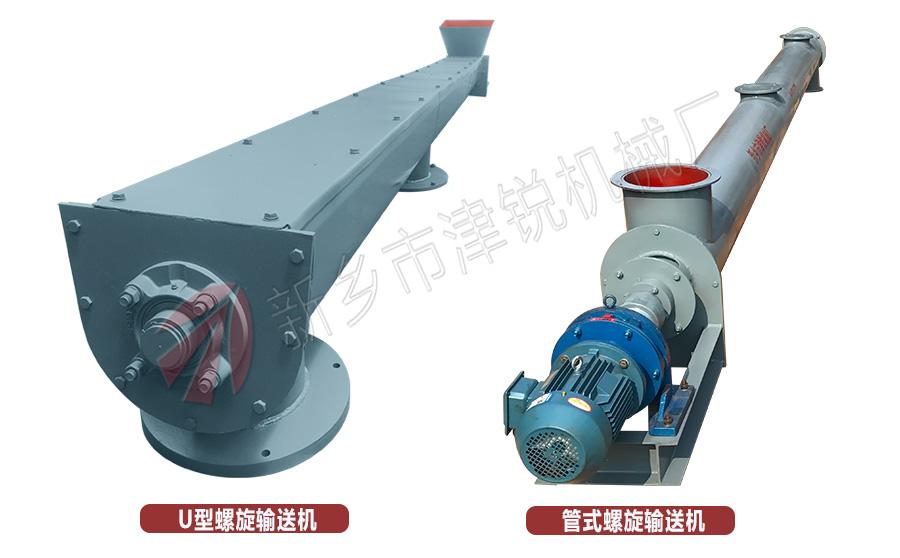 U型螺旋輸送機與管式螺旋輸送機