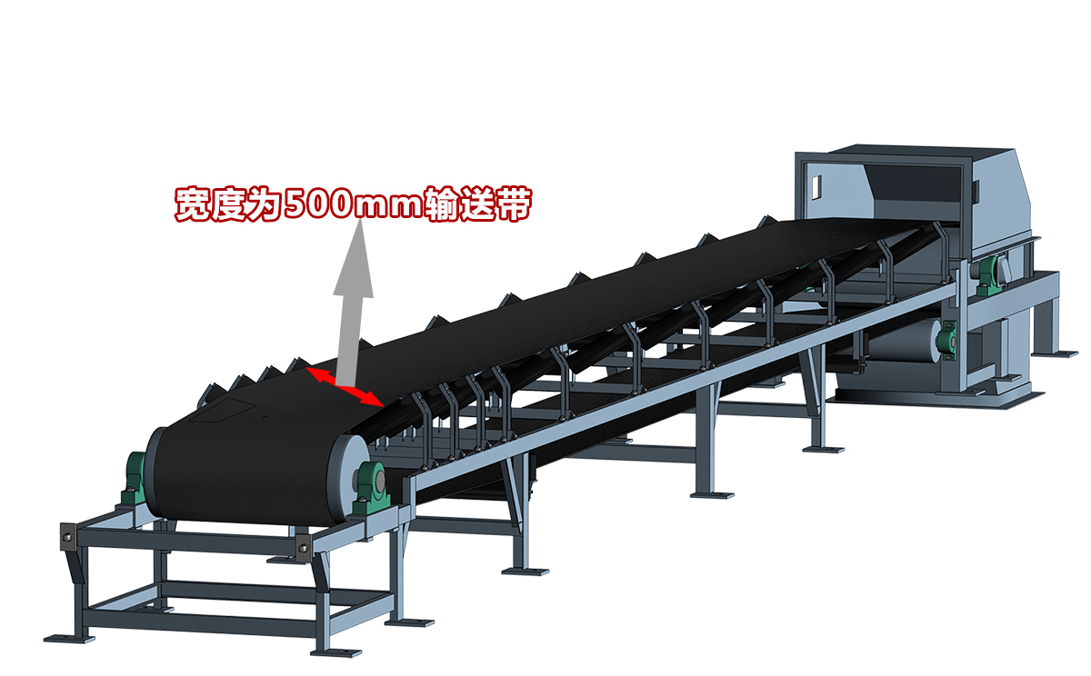 B500皮带输送机