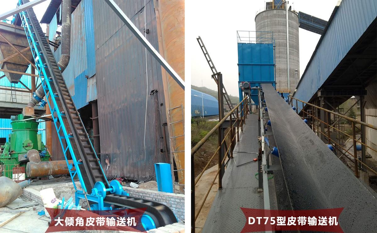 B500大倾角皮带输送机与TD75型皮带输送机