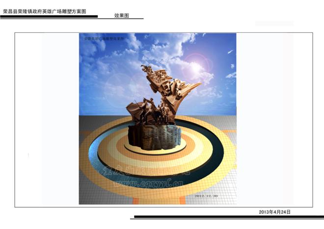 广场雕塑景观设计.png