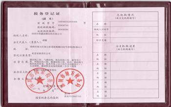 税务登记证-锦鑫源膜结构