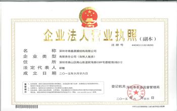 营业执照-锦鑫源膜结构