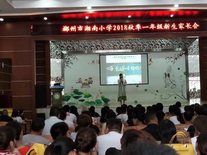 湘南小学一年级家长会培训04231.jpg