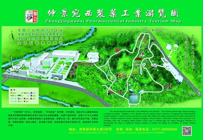 宛药工业旅游导游图.jpg