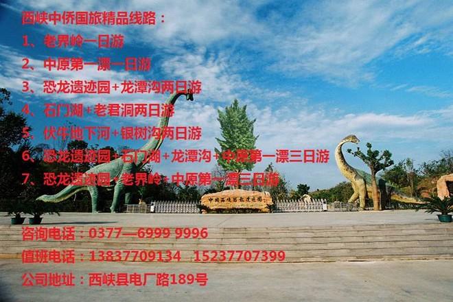 中国西峡恐龙遗迹园_看图王.jpg