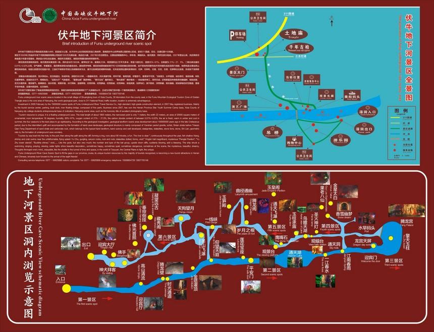 地下河景点分布图.jpg