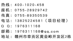 赣州网站漂浮联系方式.jpg