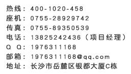 长沙网站漂浮联系方式.jpg