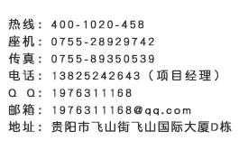 贵阳网站漂浮联系方式.jpg