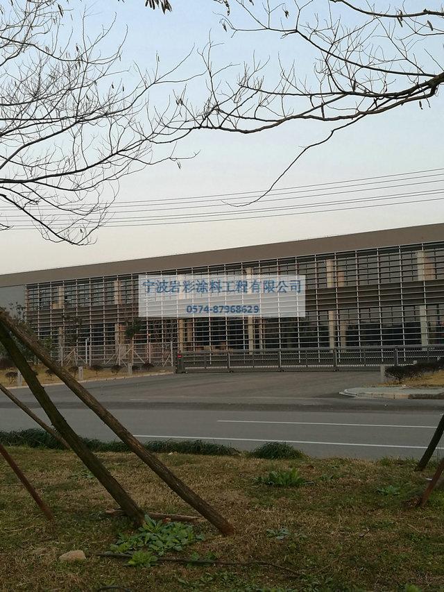 宁波外墙涂料施工程公司_0031.jpg