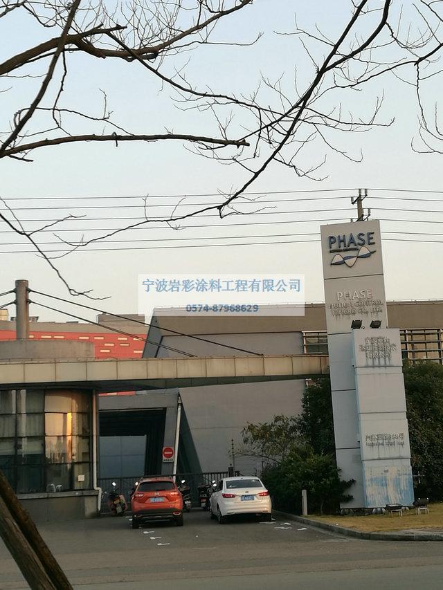宁波外墙涂料施工程公司_0033.jpg