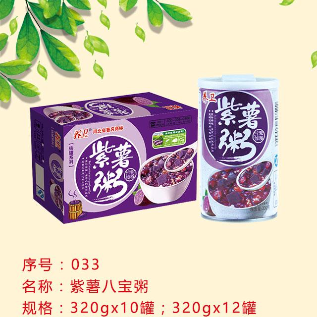 033紫薯八宝粥.jpg