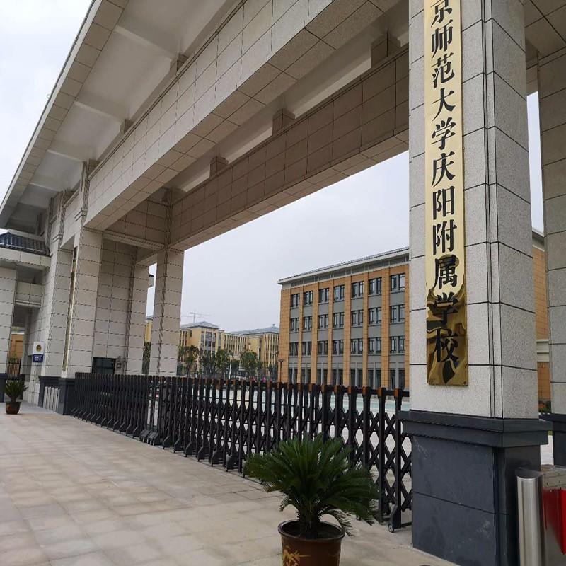 北京师范大学庆阳分校.jpg