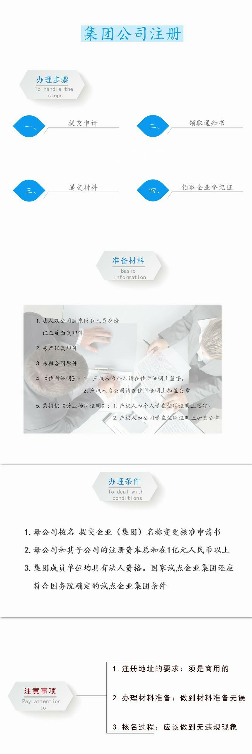 集团公司已修改2.jpg