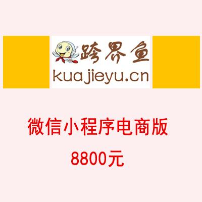 微信小程序8800.jpg