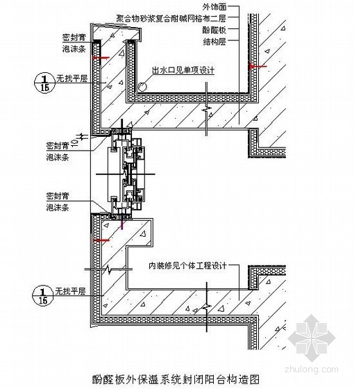 酚醛板阳台施工构造图