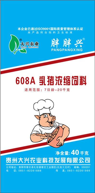 胖胖兴608A乳猪浓缩饲料-40_副本.jpg