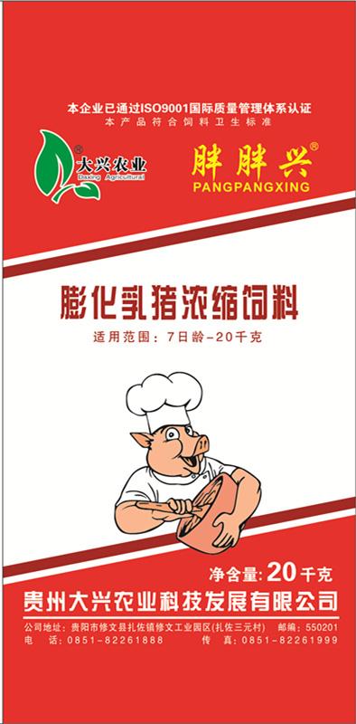 胖胖兴膨化乳猪浓缩饲料_副本.jpg