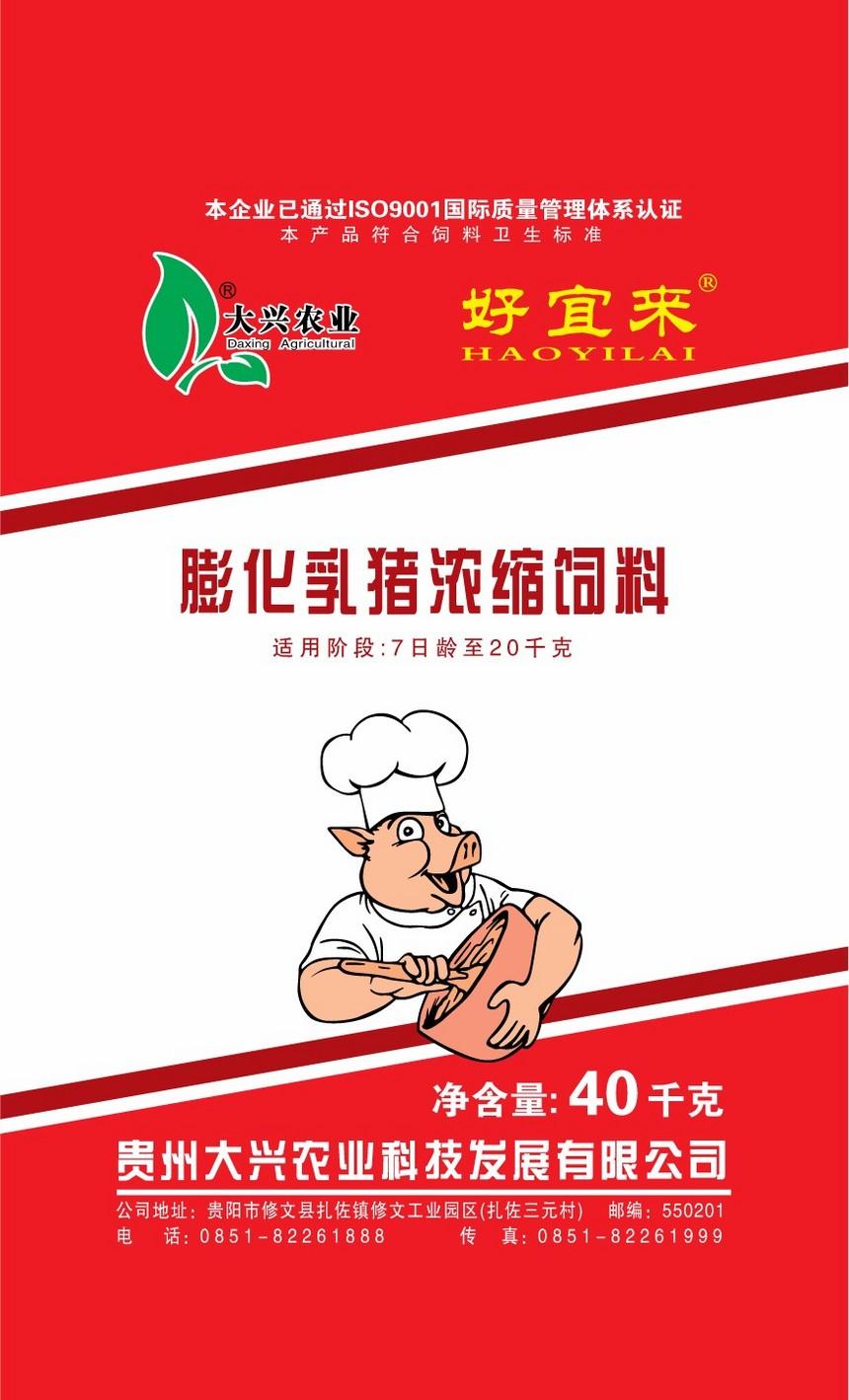 好宜來膨化乳豬濃縮飼料-40(1).jpg