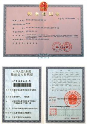 组织机构代码证+税务登记证.png