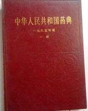 中国药典照片.jpg