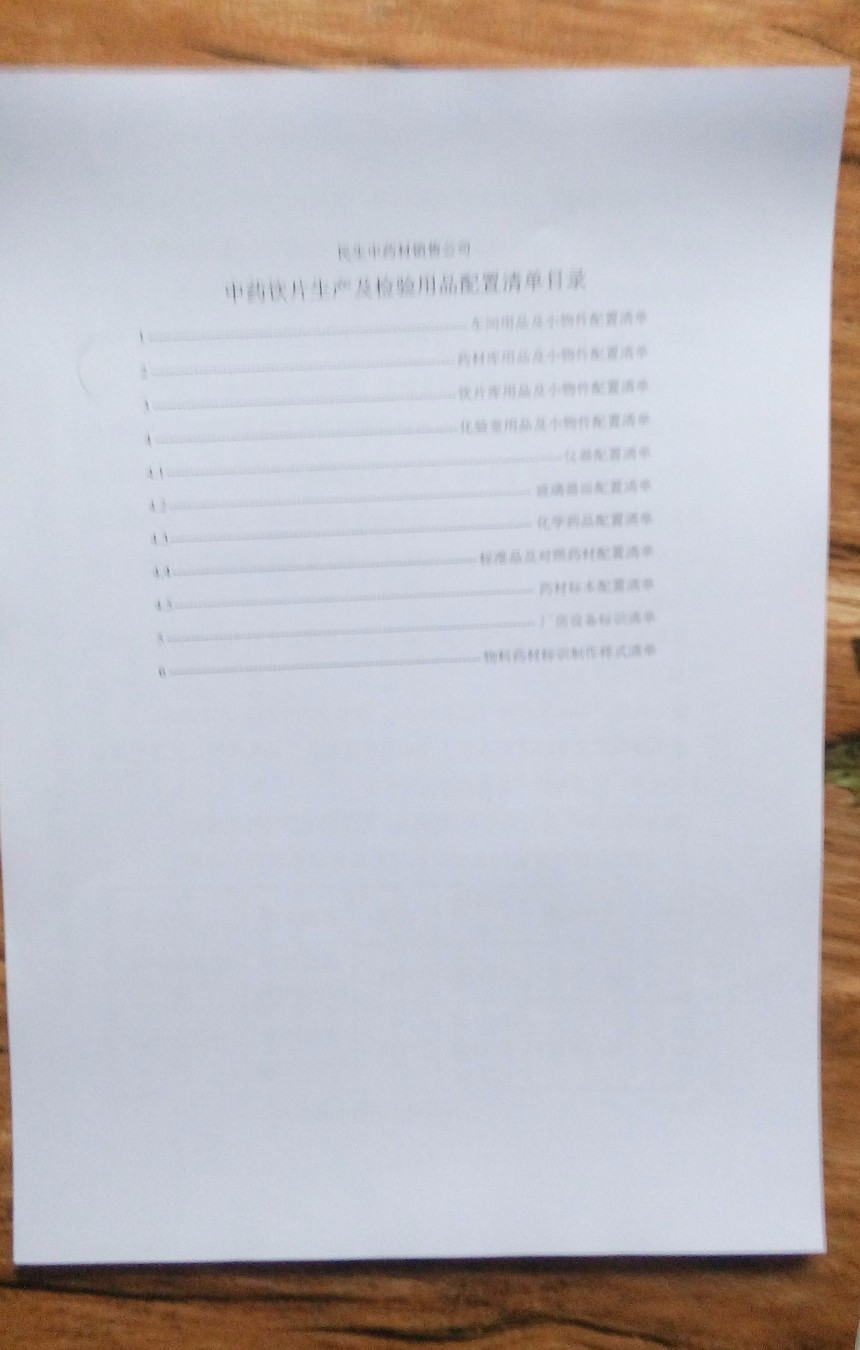 7试产三批的全部物品物件配置清单.jpg