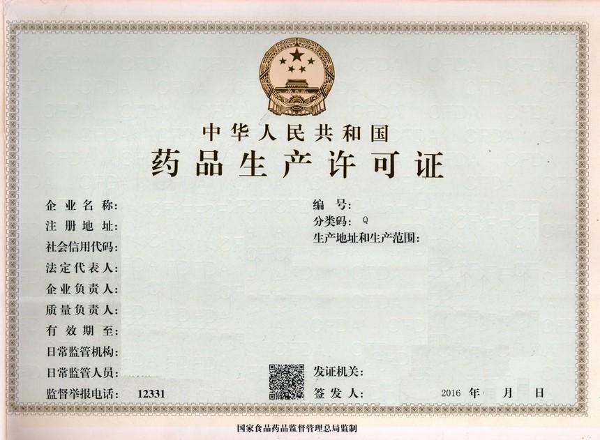 12药品生产许可证正本_001.jpg