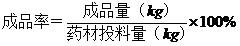 饮片工艺规程公式1.jpg