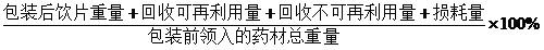饮片工艺规程公式物料平衡8.jpg