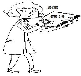 9管理文件2.jpg