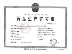 14药品生产许可证.jpg