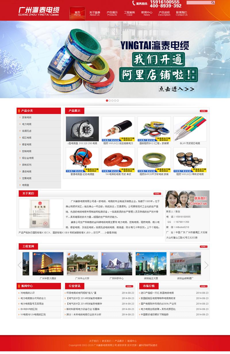 广州瀛泰电缆有限公司 - 专业电线电缆生产厂家.png