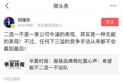 """刘强东怒斥""""电商二选一"""":下三滥手法不会赢到最后"""