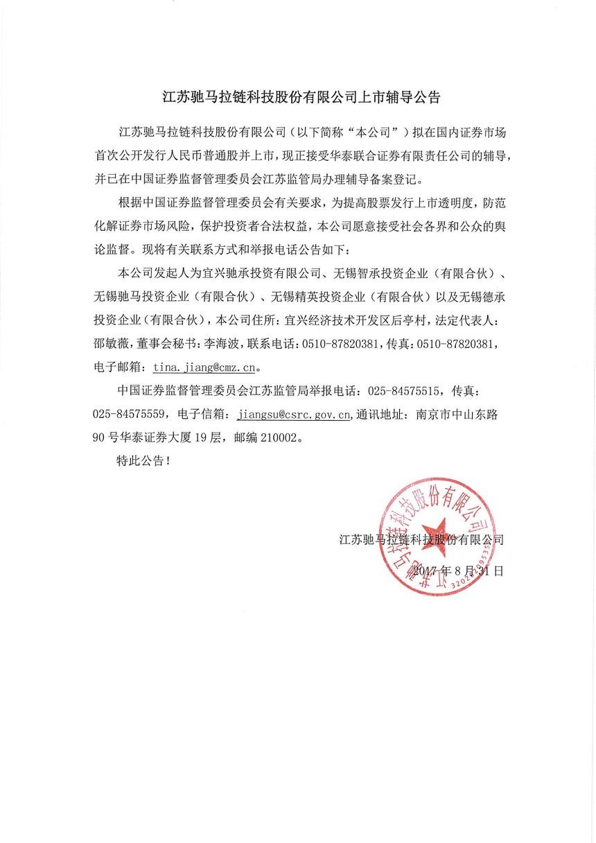 江苏驰马拉链科技股份有限公司上市辅导公告.jpg