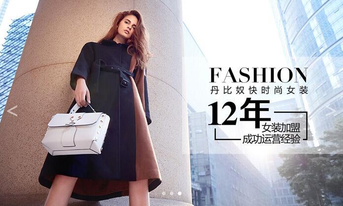 快时尚丹比奴女装 准确市场定位持续引爆市场