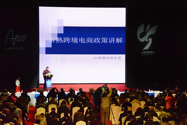 常熟第一届跨境电子商务峰会隆重举行,助推跨境电商跨越式发展