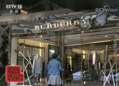 """央视:近20%轻奢服装不合格 阿玛尼、巴宝莉等上""""黑榜"""""""