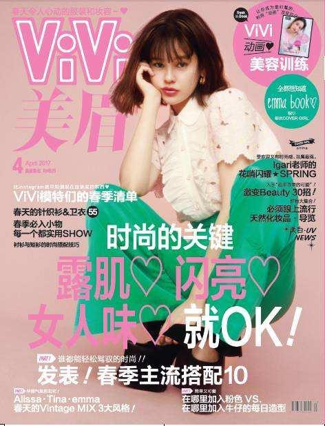 达芙妮与日本出版商讲谈社一同创办的少女时尚杂志《vivi美眉》
