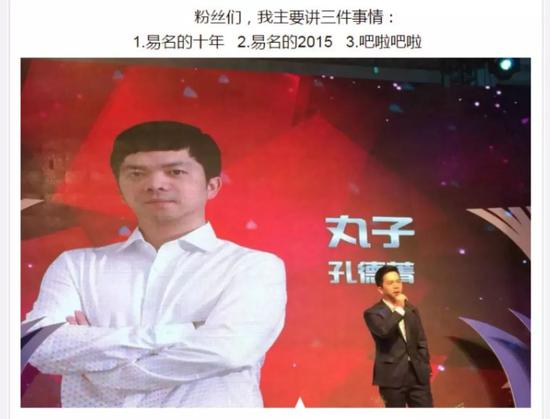 (图片为2016年易名年会上的孔德菁)