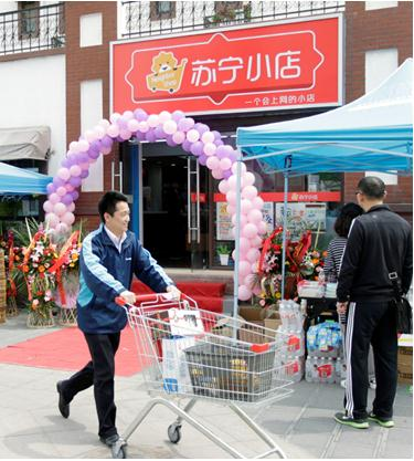150天开出500家店 苏宁小店成智慧零售风向标