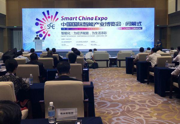 32018中国国际智能产业博览会闭幕式。(摄影 仇漩)