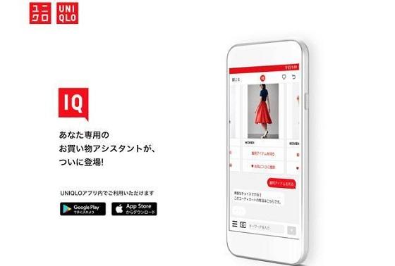 联手科技巨头谷歌,优衣库如何打造个性化购物体验?