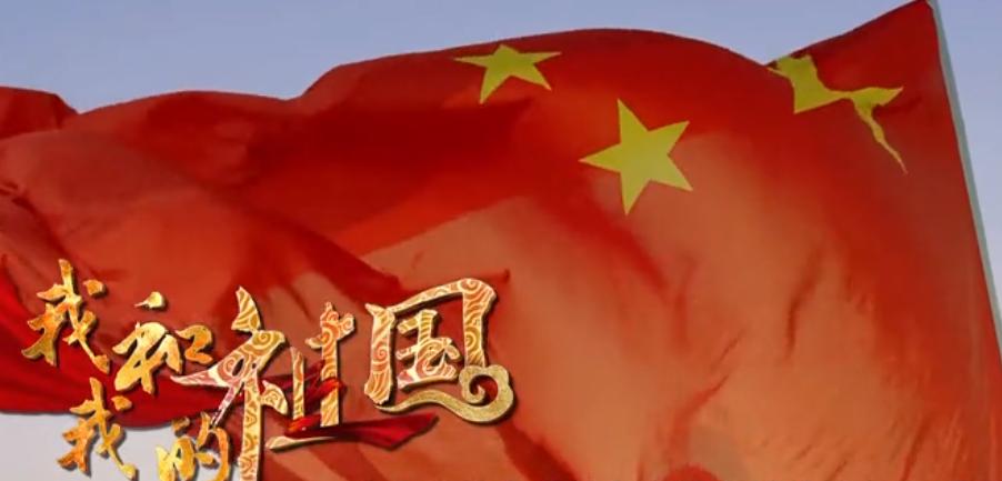 吕景胜:《我和我的祖国》这首老歌为何感动那么多人?