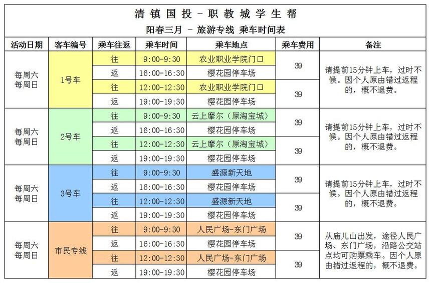 旅游专线乘车时间表001.jpg