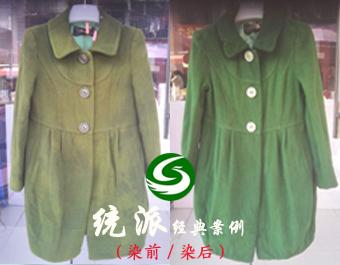 绿色羊绒衣染色.jpg