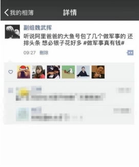 阿里大鱼号花重金买断军事头部自媒体 微新闻